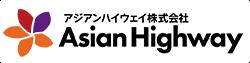 アジアンハイウェイ株式会社|外国人技術者人材派遣サービス Asian Highway Co,. Ltd.