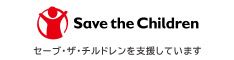 セーブ・ザ・チルドレン・ジャパン